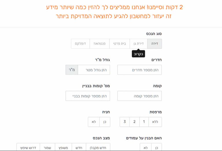 צילום מסך של מחשבון שווי דירה יד 2 ידעת yadata