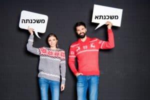 משכנתא או משכנתה מה נכון בעברית